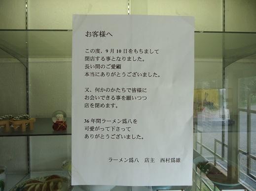 2014_08_31_04.JPG