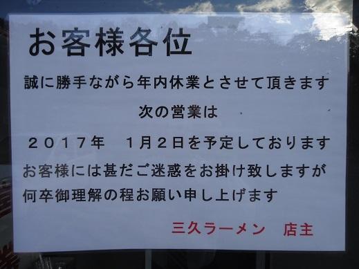 2016_12_10_04.JPG