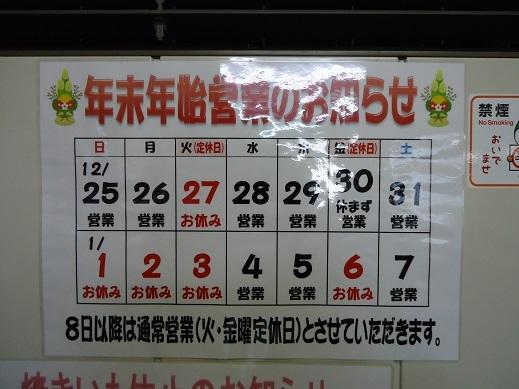 2016_12_31_04.JPG